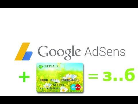 Как без ошибок привязать карту Сбербанк к Google AdSense. Эксперимент с монетизацией в видео! И м.д