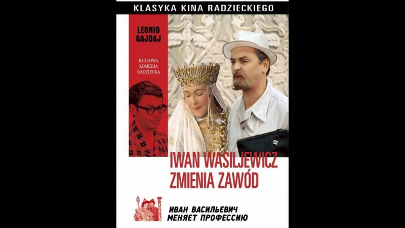 Iwan Wasiliewicz zmienia zawd (Иван Васильевич меняет профессию) PL (1973)