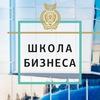 ШКОЛА БИЗНЕСА АЛЕКСАНДРА ЛЕВЧЕНКО | Белгород