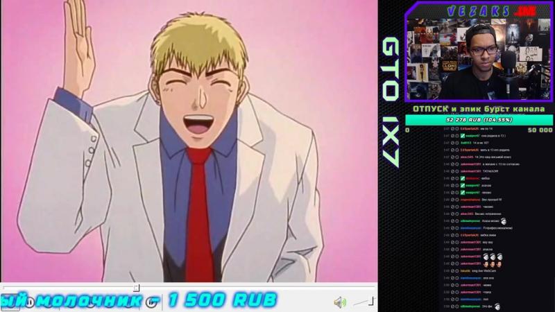 [Vezaks L] Крутой Учитель Онидзука/GTO: Great Teacher Onidzuka - 1 сезон 6,7 серии
