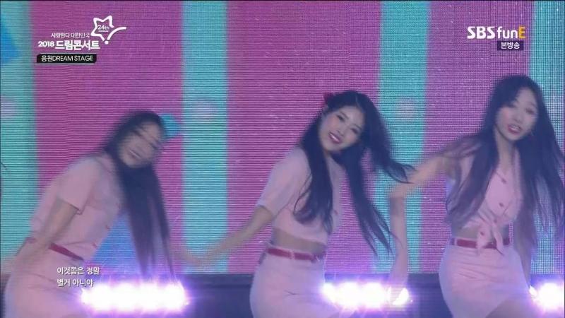 [Special Stage] 180519 Lovelyz (러블리즈) - Way To Go (힘내)