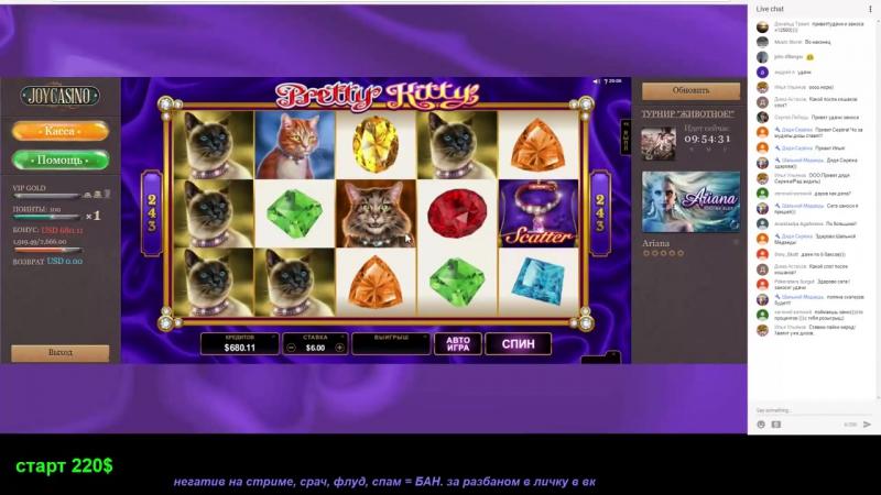 казино стрим-лудовод в джойказино!