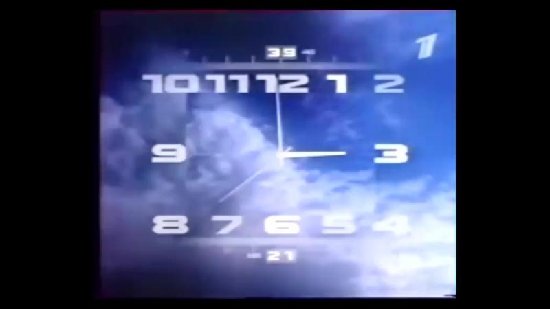 Часы 1-го канала Останкино/ОРТ/Первого канала (с 1994 года — н.в.)
