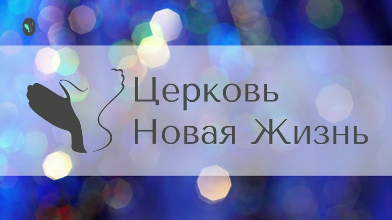 Live: ЦЕРКОВЬ НОВАЯ ЖИЗНЬ Екатеринбург