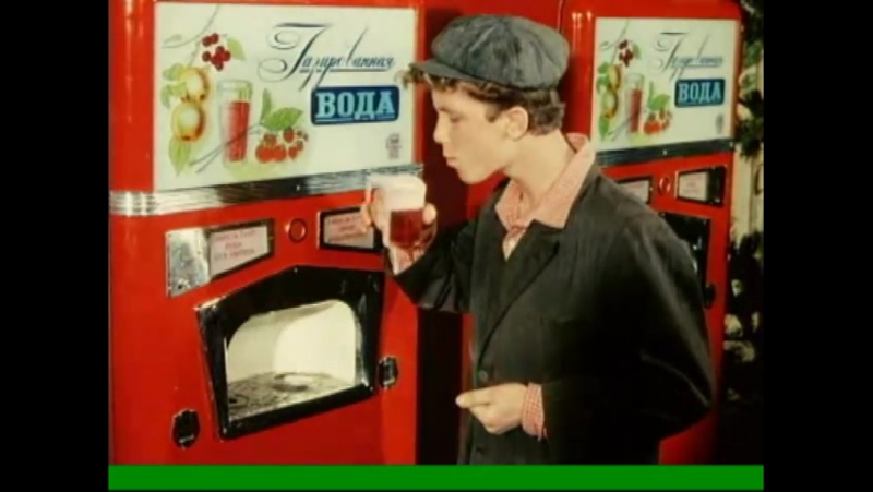 Автомат с газированной водой - из фильма Ход конем 1962 г.