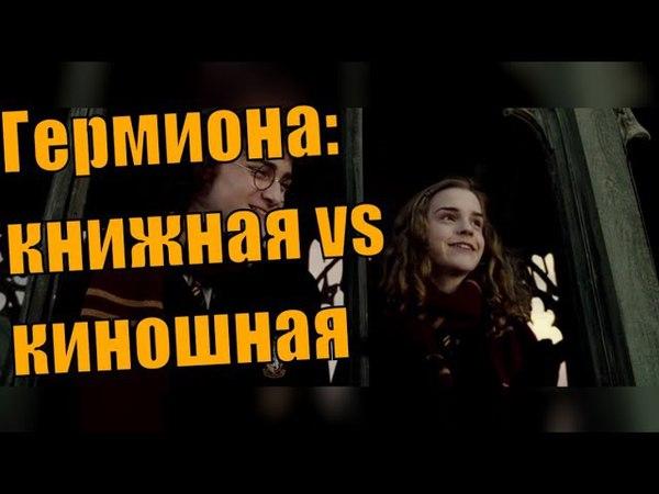 Гермиона Грейнджер, книги vs кино, брак с Роном, отношения с Гарри и брови Эммы Уотсон невербалика