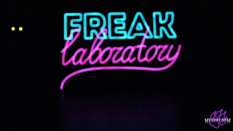 Freak laboratory для Фрик Бутик смотреть онлайн без регистрации