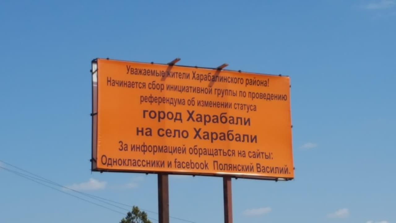 Кто главный конкурент действующего главы на выборах в Харабалинском районе