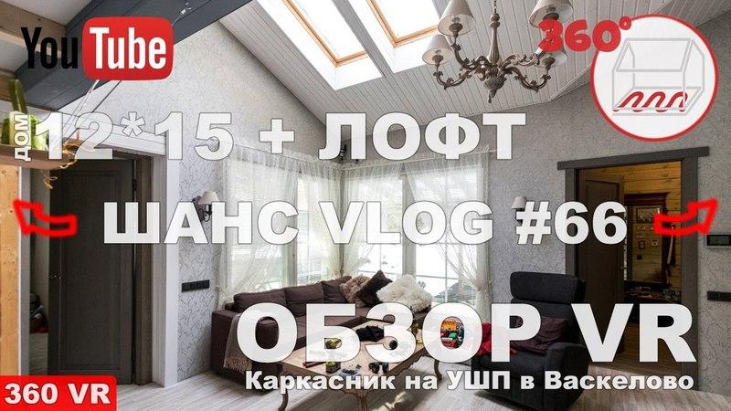 Одноэтажный каркасный дом 12*15 с лофтом и вторым светом на УШП   Васкелово   Андрей Шанс VLOG 66
