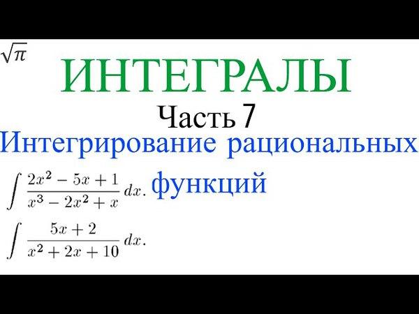 Интегралы №7 Интегрирование рациональных алгебраических функций Метод неопределенных коэффициентов