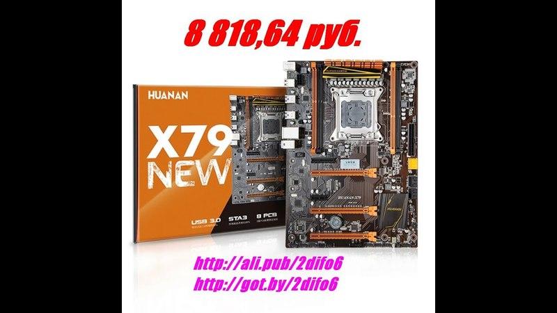 Huanan X79, Материнская плата, PCI-E X4 to 2280 M.2 PCI-E NVME SSD, 4 DDR3 DIMM, 2018