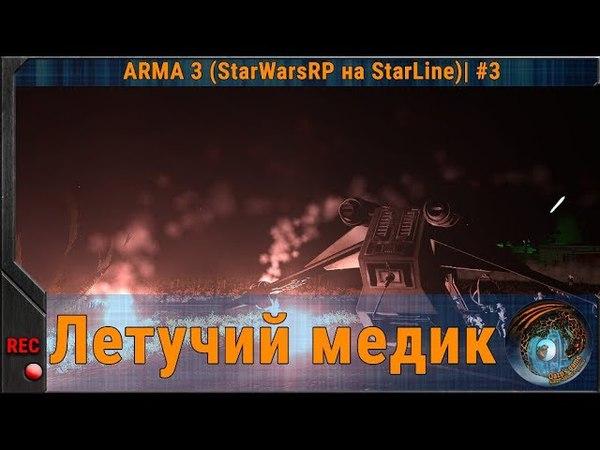 Летучий медик ◈ ARMA 3 StarWarsRP на StarLine 3