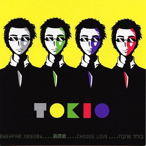 Токио альбом Vybiraju Ljubov
