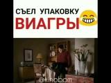 Съел Упаковку ВИАГРЫ