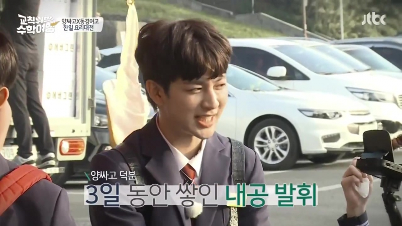 Idol School Trip 171126 Episode 4