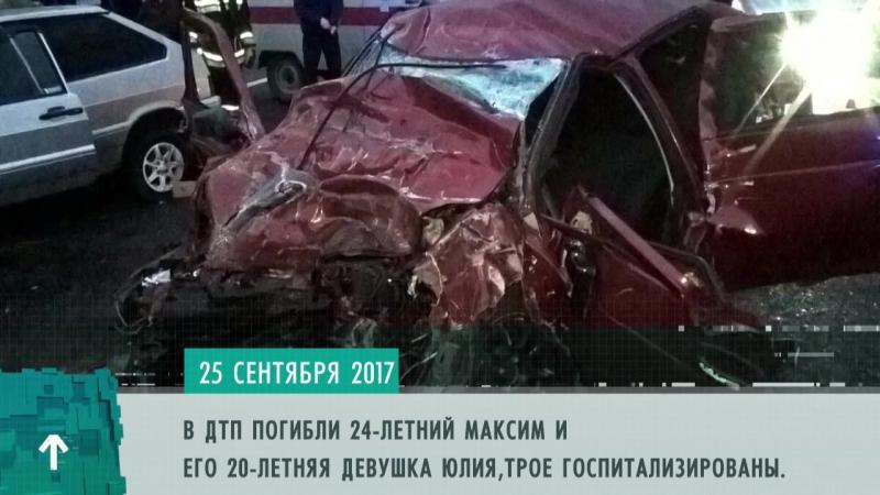 Смертельное ДТП на Новоульяновском повороте