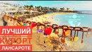Lanzarote Playa Blanca (Канарские острова остров Лансароте курорт Плая Бланка)