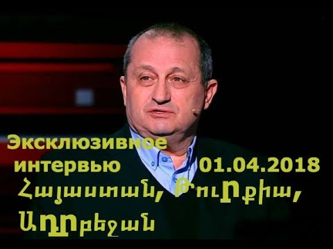 Яков Кедми 01.04.2018 Армения,Турция,Азербайджан/Հայաստան, Թուրքիա, Ադրբեջան