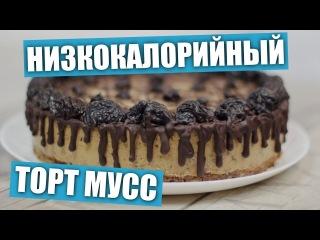 Низкокалорийный торт мусс с черносливом / Рецепты и Реальность / Вып. 244