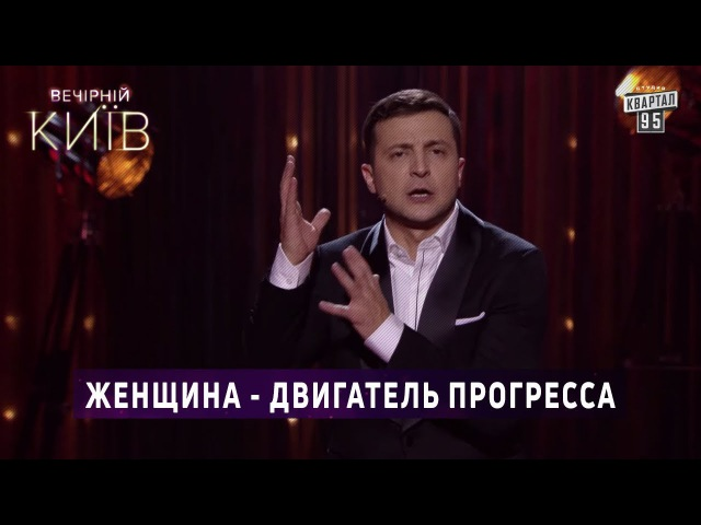 Женщина двигатель прогресса Вечерний Киев