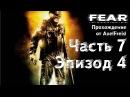 F.E.A.R. - Прохождение Часть 7 Эпизод 4 Вторжение Штурм