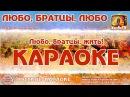 Караоке - Любо, братцы, любо Казачья народная песня