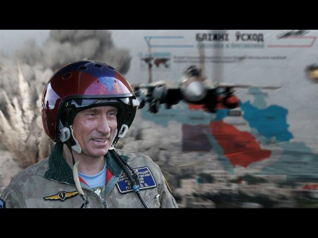 Куды можа ўвайсці Расея пасля Сірыі | Куда войдет Россия после Сирии <Белсат>