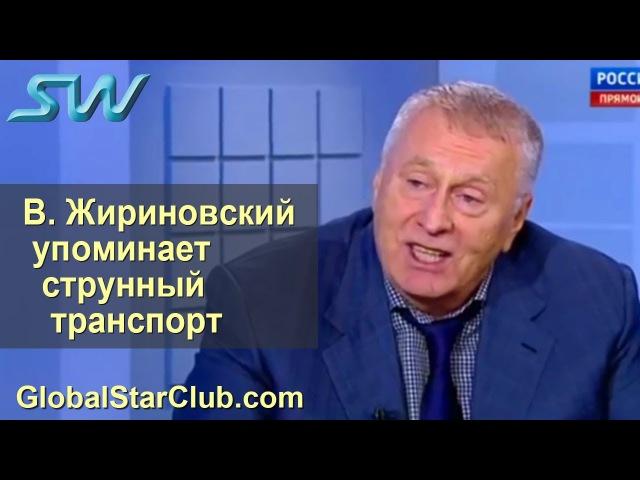 В. Жириновский в интервью упоминает струнный транспорт