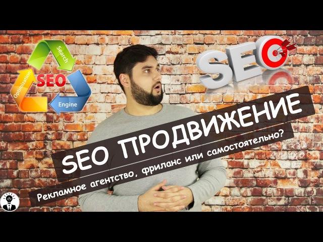SEO продвижение сайта | Плюсы и минусы агентства, фриланса и самостоятельно | Реальный Бизнес