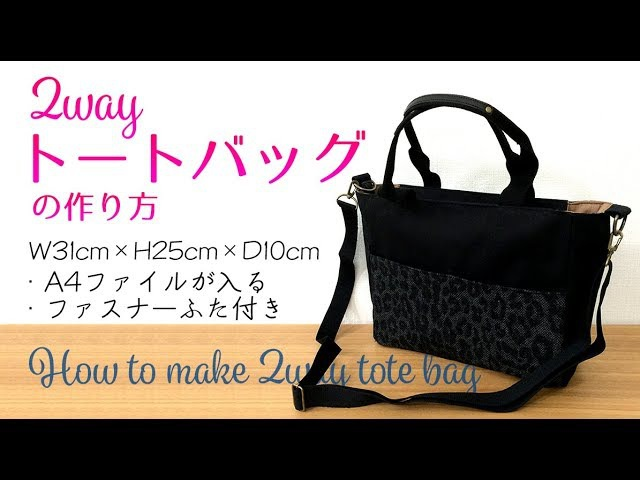 DIY A4ファイルが入る2wayトートバッグの作り方 How to make a 2-way tote bag containing A4 files Hoshimachi