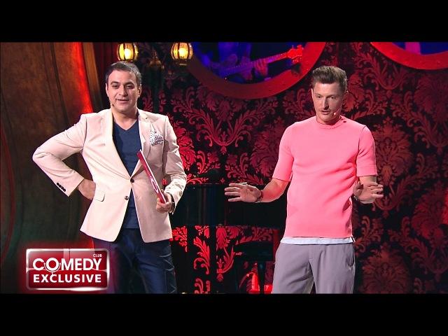 Comedy Club Exclusive 58 выпуск