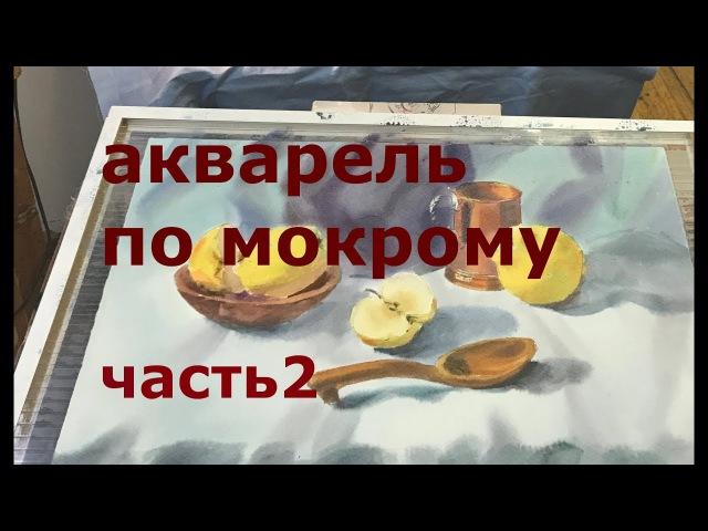 АКВАРЕЛЬ ПО МОКРОМУ Ч.2. ИГОРЬ МАНУХОВ, МАРХИ/WATERCOLOR
