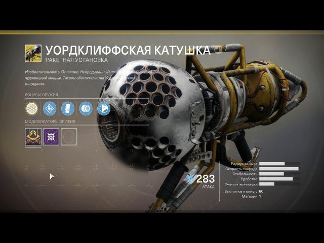 Destiny 2 Рейдовое оружие УОРДКЛИФФСКАЯ КАТУШКА и -