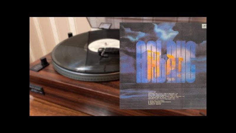 Альянс - На Заре (Виниловая пластинка LP)