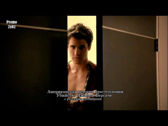 Американская история преступления 2 сезон 2 серия - Промо с русскими субтитрами