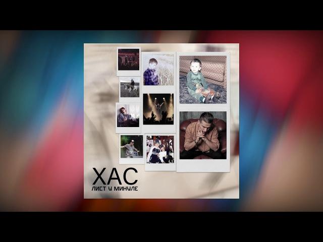 ХАС - Лист у минуле [ Official Audio ]