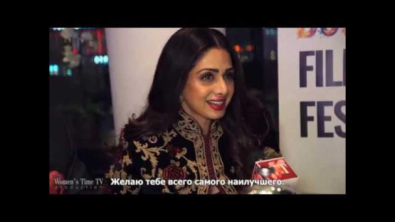 Шридеви и Бони Капур во время своего приезда в Россию на Bollywood Film Festival - Moscow Russia