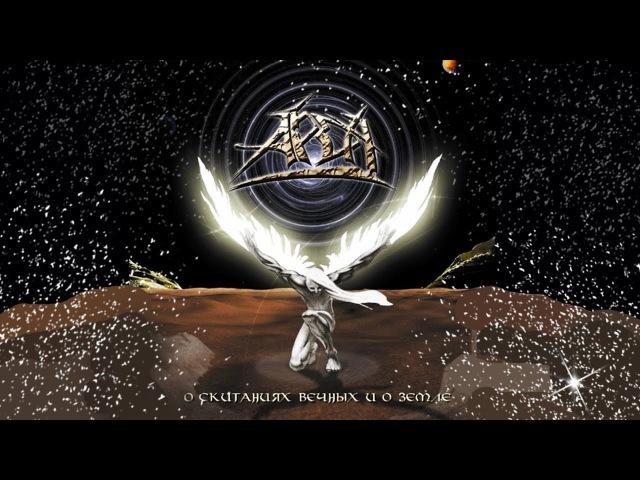 ARDA - О Скитаниях Вечных и О Земле (Full album 2004)