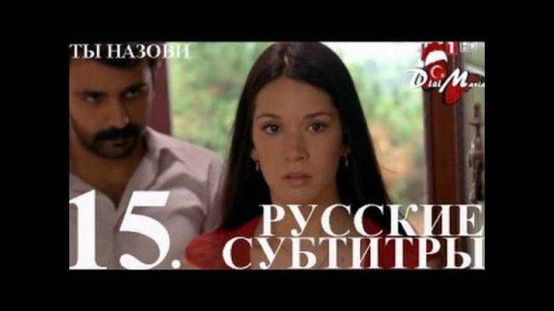 DiziManiaAdini Sen KoyТы назови - 15 серия РУССКИЕ СУБТИТРЫ.