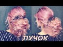 Низкий ОБЪЕМНЫЙ ПУЧОК ✦ Быстрая прическа на средние волосы | Ольга Дипри