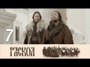 Раскол. 7 серия 2011 Исторический сериал, драма @ Русские сериалы