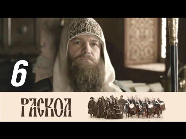 Раскол. 6 серия (2011) Исторический сериал, драма @ Русские сериалы