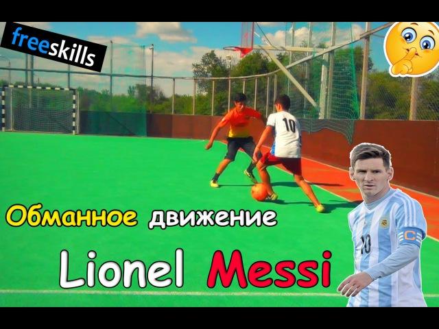 Обучение обманному движению Лионеля Месси | Training dummy Lionel Messi ◄ HD