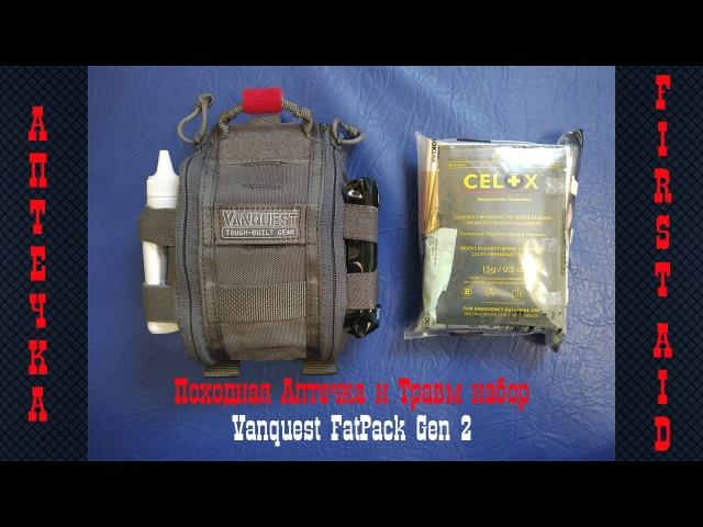 Походная Аптечка Vanquest FatPack и травм комплект IFAK Vanquest FatPack Trauma Kit