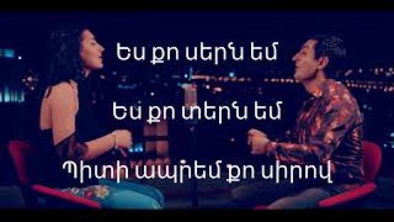 Narek Julia - Shape of you (Official Lyric Video)