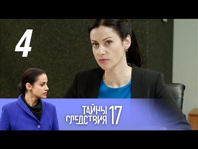 Тайны следствия-17 - 4 фильм/7-8 серии (2017)
