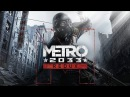 Metro 2033 Redux Игрофильм (Game Movie)