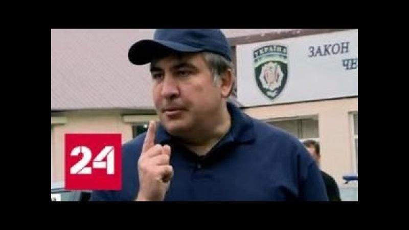 Как Саакашвили отправился в европейское турне Россия 24