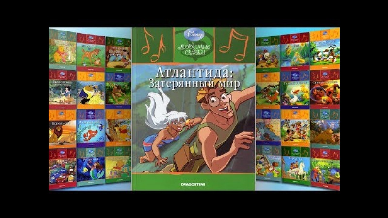 Атлантида: Затерянный мир (Любимые сказки Диснея)