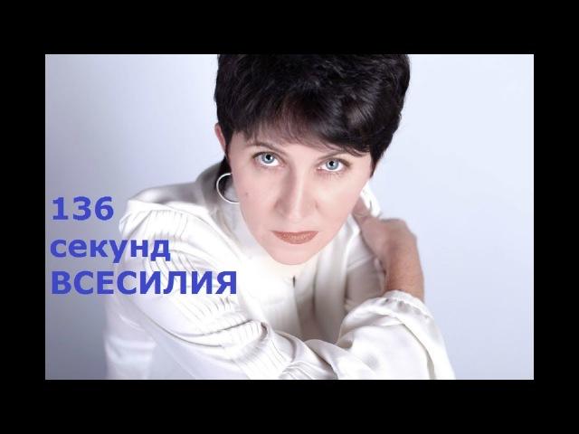 136 секунд ВСЕСИЛИЯ – приятный способ побыть Богом
